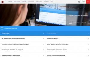 Новая версия портала столичного правительства начала работу в тестовом режиме