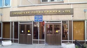 Москвичи назвали пять лучших поликлиник