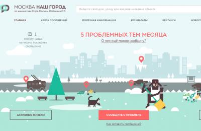 Портал «Наш город» помог москивчам в 2015 году решить более 450 тысяч проблем