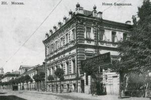 В библиотеке покажут уникальные фотографии старейшего района Москвы - Басманной слободы