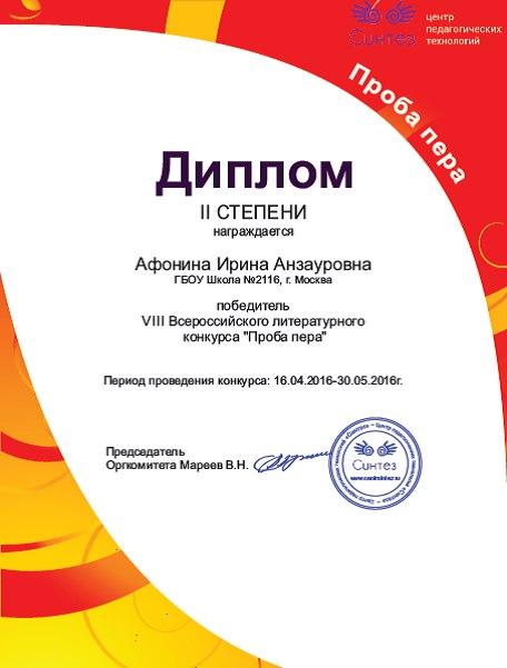 На фото диплом Ирины Афониной