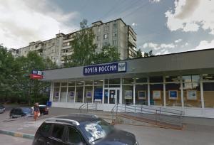 Почтовое отделение на Шипиловской улице