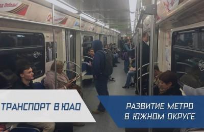 «Транспорт в ЮАО»: как изменится схема метро в Южном округе в ближайшие годы