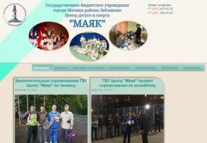 На сайте жители Зябликова найдут афишу мероприятий в районе на ближайший месяц и многое другое