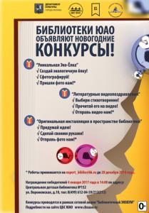 Афиша новогодних конкурсов