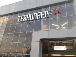В сентябре 2017 года в ЮАО начнется строительство крупного транспортно-пересадочного узла Технопарк