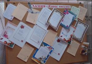 Акция «Живое письмо» в ГППЦ ДОгМ