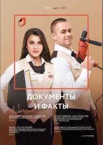 Антон Абрамов (1)