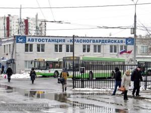 """Автостанция """"Красногвардейская"""""""