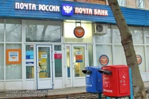 В местных отделениях «Почты России» установили камеры реального времени