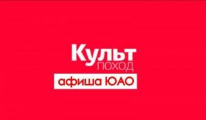 Афиша ЮАО