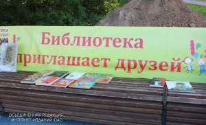 """Летняя читальня в парке """"Садовнкии"""""""
