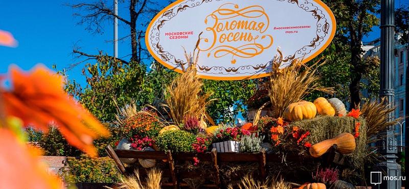 Фестиваль Золотая осень в Зябликово