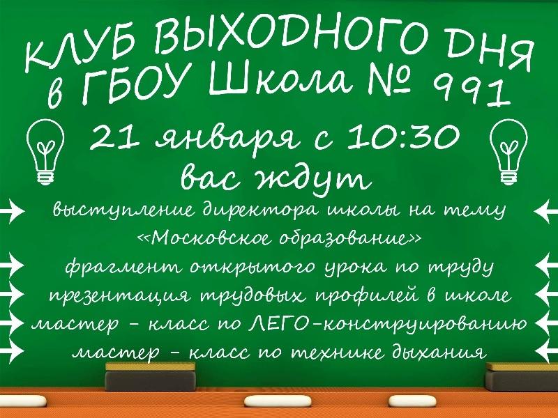 Афиша клубного дня в школе №991