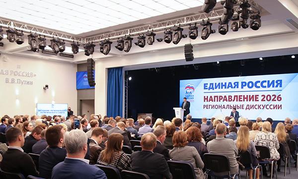 На заседание Регионального политсовета МГРО партии «Единая Россия»
