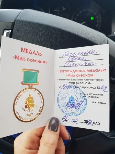 Медаль, Анна Богданова, школа 2116, 2702