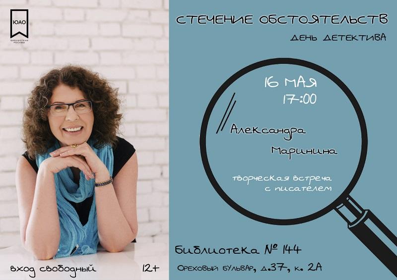 Александра Маринина, библиотека 144, Юлия Кандрикова, детектив, квест, викторина, фотозона