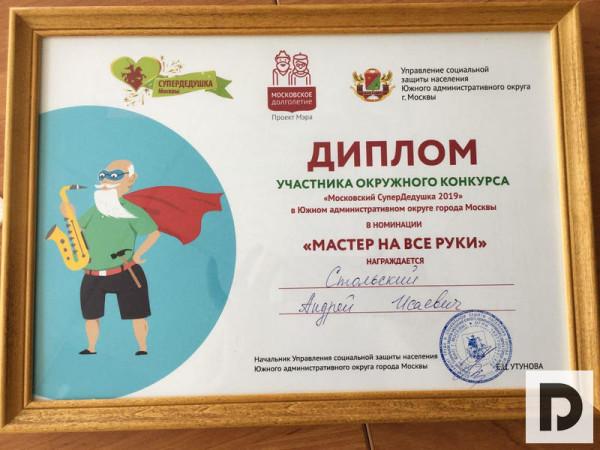 Московское долголетие, суперДедушка, 2305 photo_2019-05-23_12-22-41