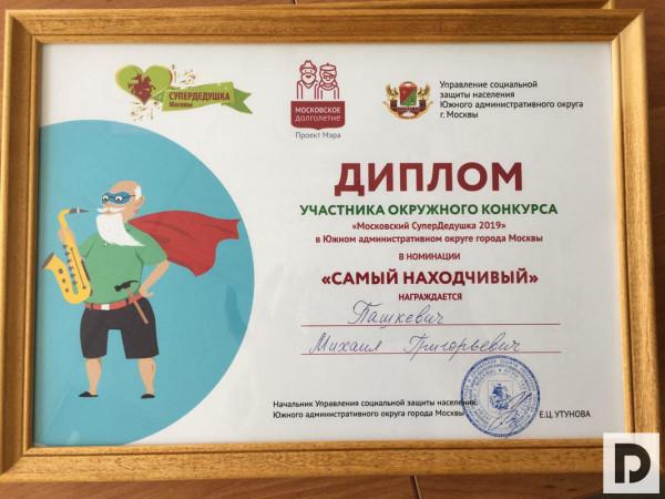 Московское долголетие, суперДедушка, 2305 photo_2019-05-23_12-22-55