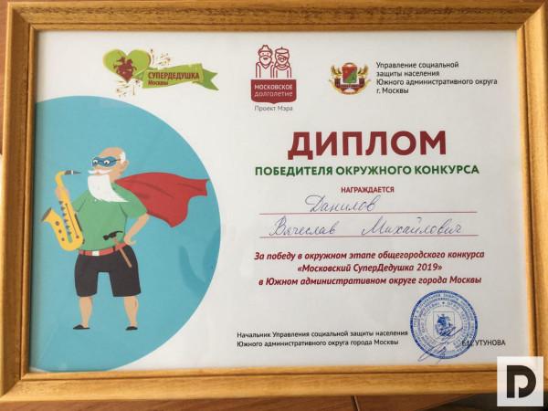 Московское долголетие, суперДедушка, 2305 photo_2019-05-23_12-23-21