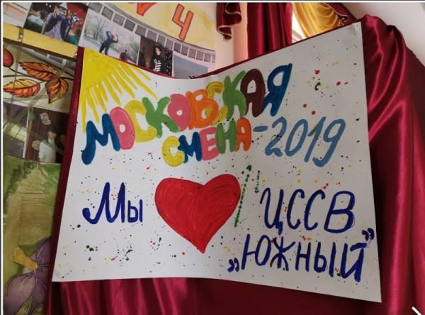 Московская смена, Южный, лагерь, 2907 (7)
