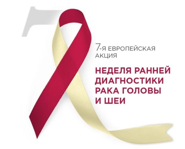 ФНКЦ ФМБА, ВК, диагностика рака, 1209