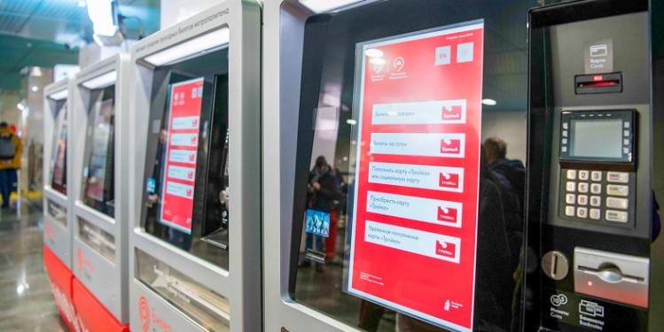 автомат по продаже билетов, метро, МЦК, тройка, мосру, 1709