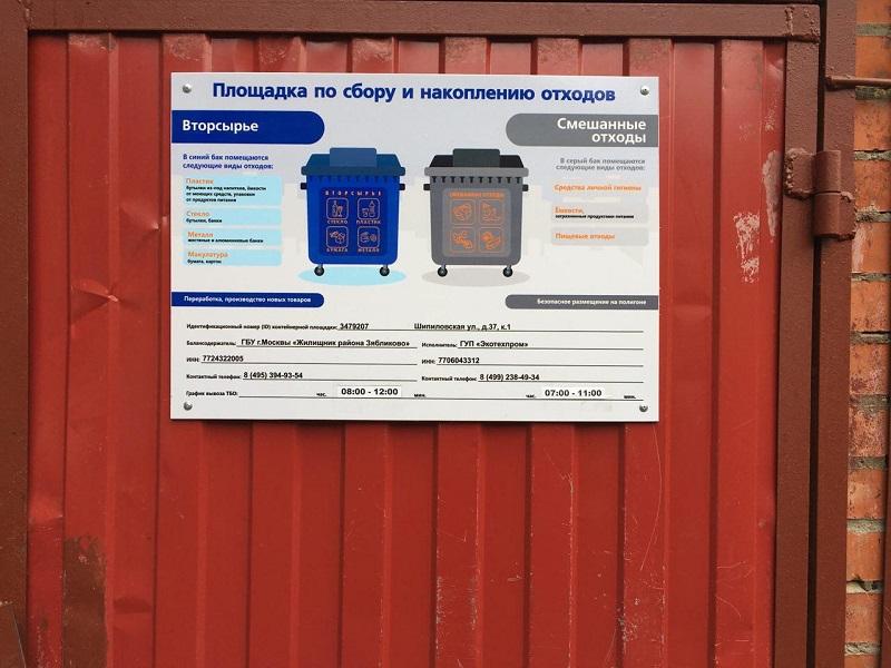 раздельный сбор мусора, контейнерные площадки, листовка, 1809 (2)