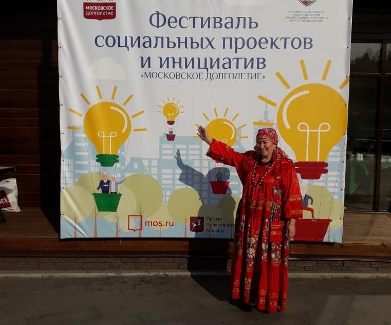 фестиваль социнициатив, Садовники, ТЦСО, Нилова, долголетие, 1309 (3)