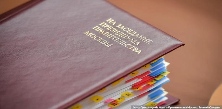 бюджет, заседание правительства, мосру, 2110бюджет, заседание правительства, мосру, 2110