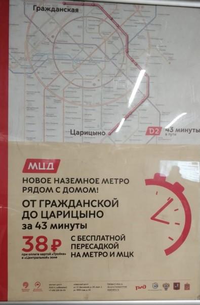 МЦД, Царицыно, навигация, схема, метро, Фролова, 1811
