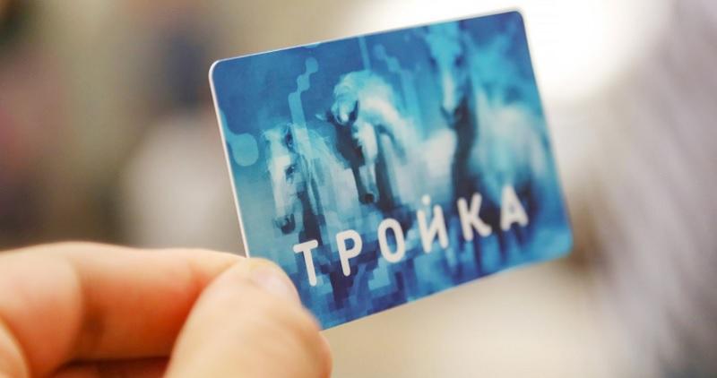Тройка, проездной, мосру, 2011