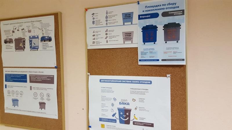 информационный кабинет, раздельный сбор мусора, Соколова, 0512