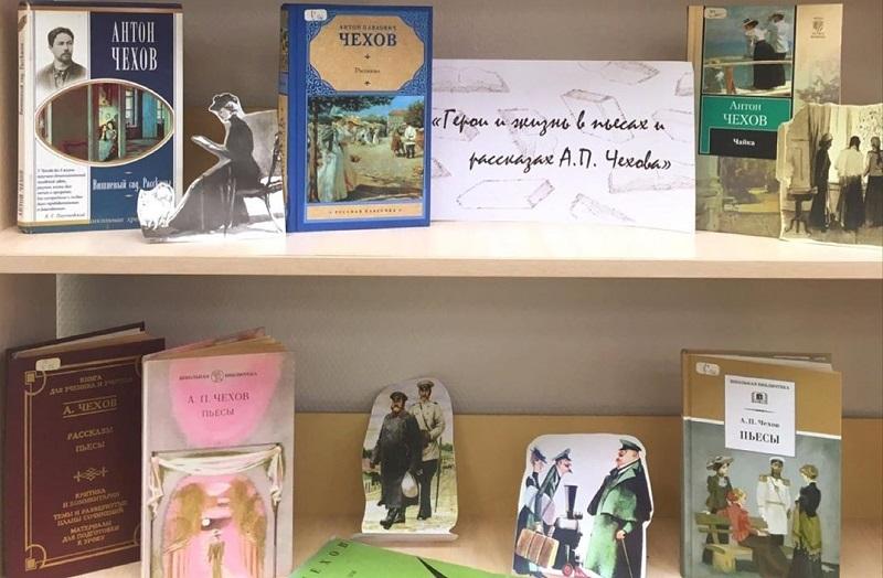 Библиотека 153, Чехов 3101