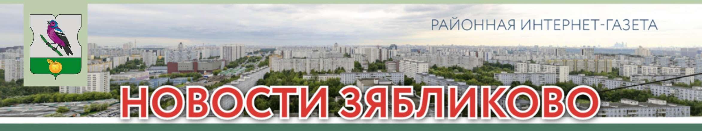 Новости Зябликово